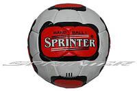Мяч для гандбола Sprinter №2.Уценка.