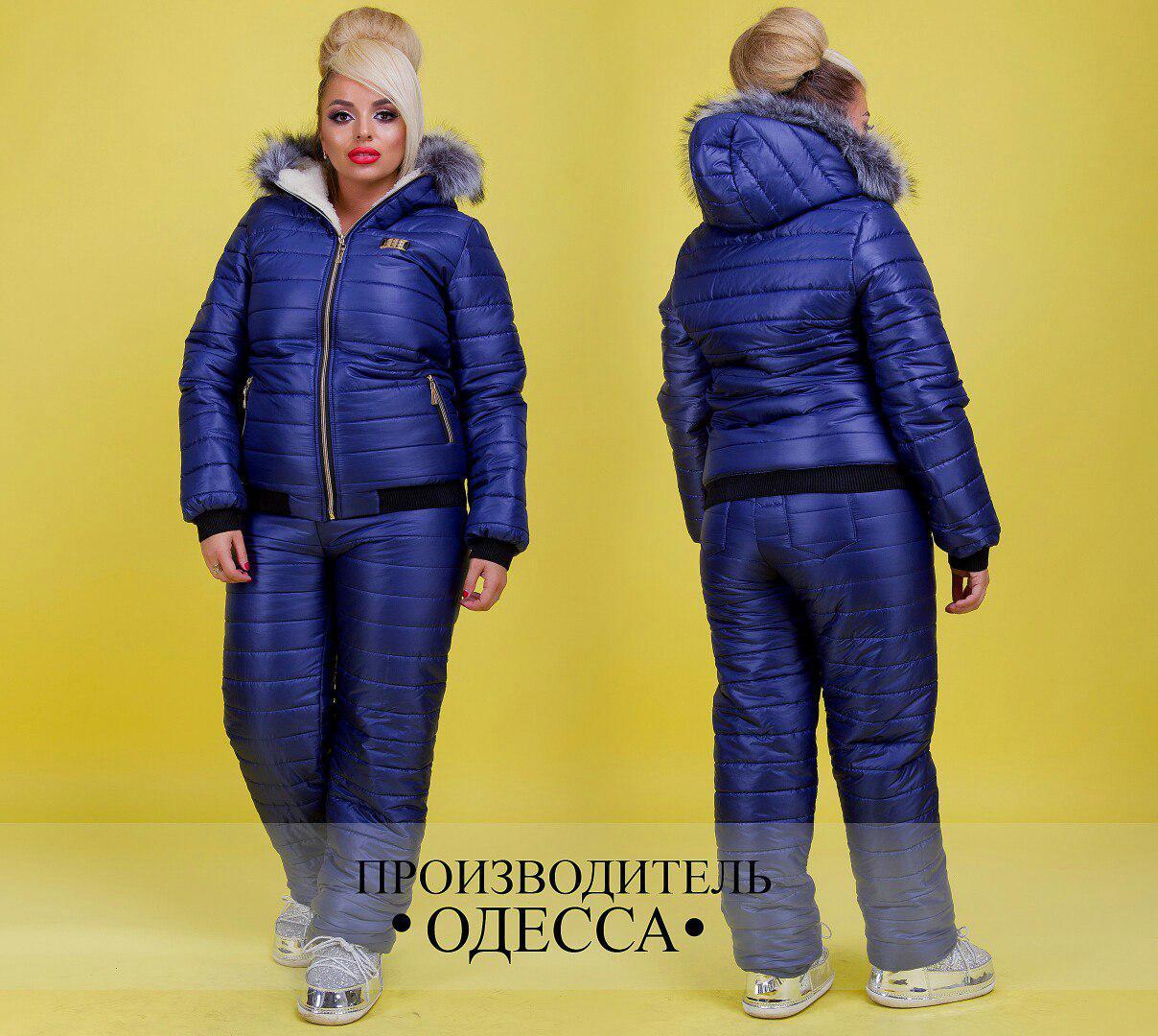 Женский теплый лыжный зимний костюм больших размеров 48;50;52;54.