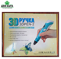 3D ручка MyRiwell 2 RP-100B , c дисплеем.