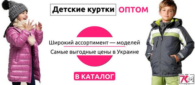 Детские куртки оптом от производителя магазин 7 км Одесса