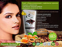 Скраб  «Отшелушивающий с кофейными зернами»(100 г)Intensive Excoticate Coffee Bean Scrub 4 in 1 100 г