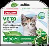 Капли Beaphar Veto Pure (от блох, клещей и комаров) для котят