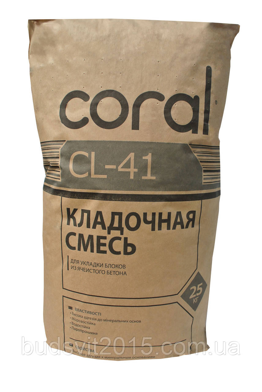 Coral CL-41 Кладочная смесь для газобетонных блоков, 25 кг