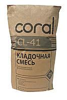 Coral CL-41 Кладочная смесь для газобетонных блоков, 25 кг, фото 1