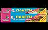 Полиэтиленовые пакеты для завтраков 100 шт. Добра Господарочка, фото 2