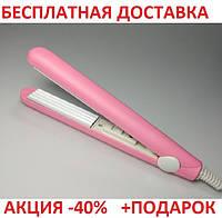 Дорожная мини плойка FH023 гофре утюжок щипцы для выравнивания волос компактная выпрямитель 19 см