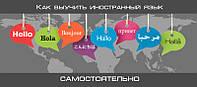 Техника освоения иностранных языков