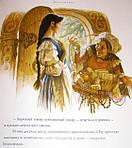 Классические сказки (иллюстрации Скотта Густафсона), фото 10