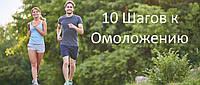 10 Шагов к омоложению