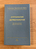 Актуальная дерматология. В.П. Адаскевич, 2001 г.