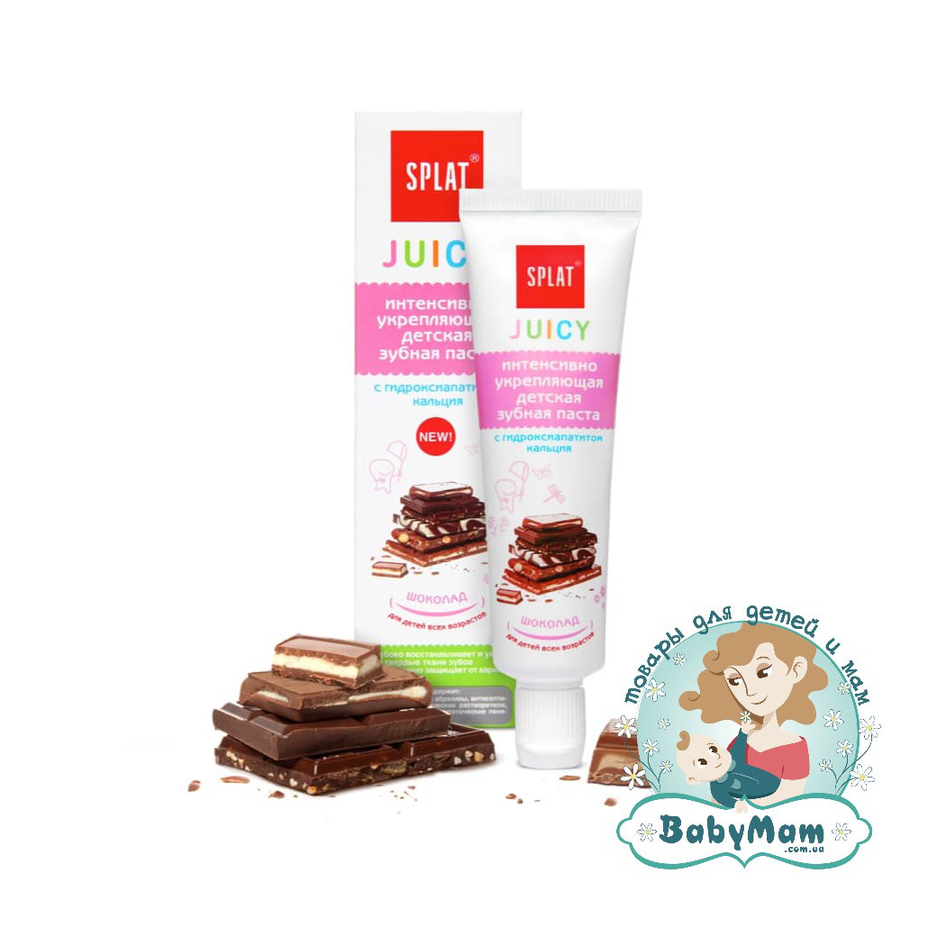 Зубная паста Splat Juicy Шоколад, 35мл
