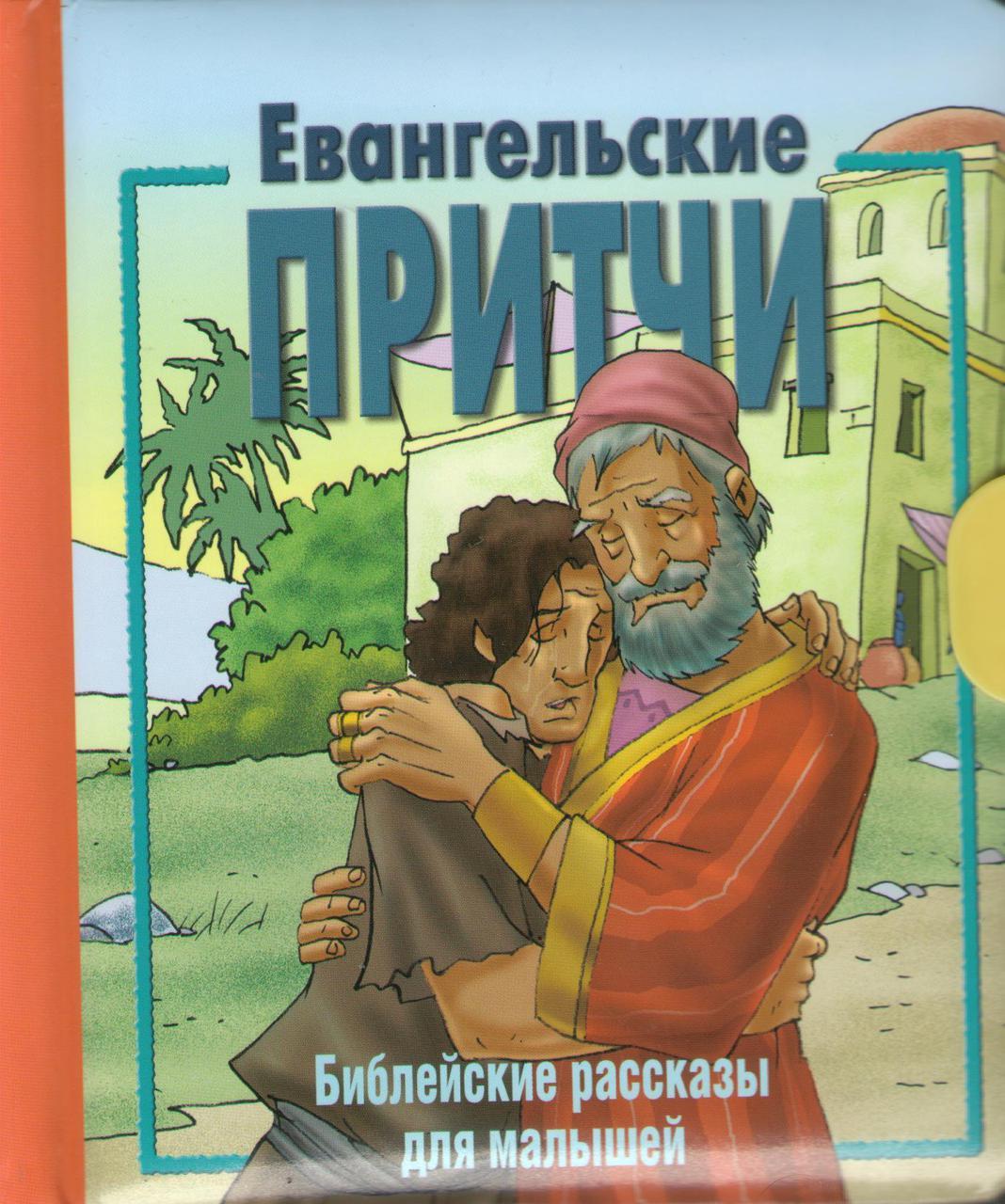 Євангельські притчі. Біблійні оповідання для малят. Валізка