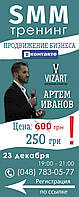 """Тренинг """"SMM. Продвижение бизнеса Вконтакте"""""""