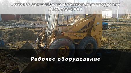 Каталог запчастей гидравлической части на погрузчик Амкодор-208А | Оборудование рабочее Амкодор-208А