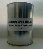 Жидкость для промывки инъекционного насоса (1 л)