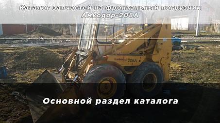 Каталог запчатей гидравлической части погрузчика Амкодор-208А