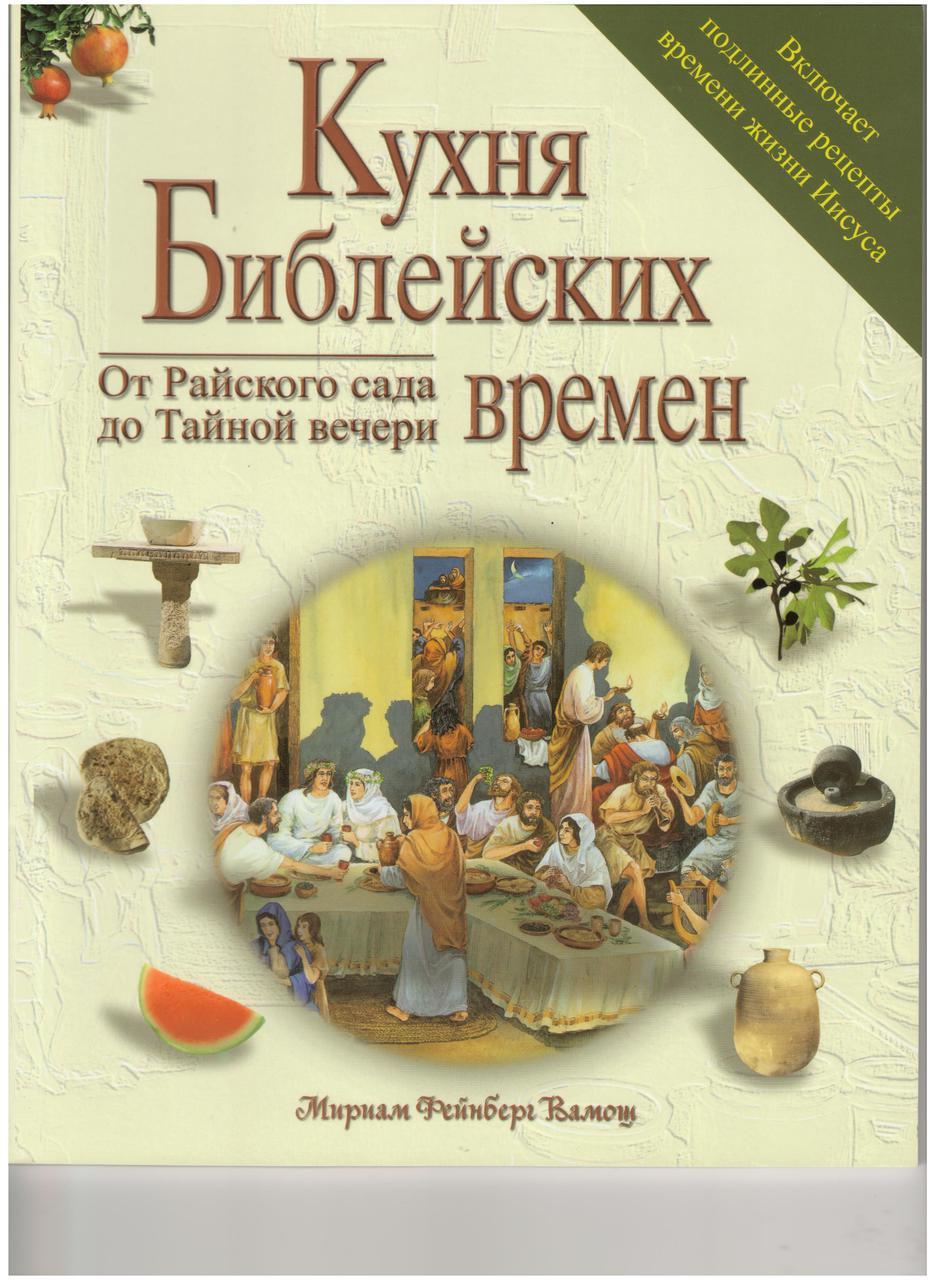 Кухня Библейских времен. От Райского сада до Тайной вечери