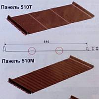 "Фальцевая панель ""Retroline 510 P"" 0.5 мм , RAL 8017,7024   ,Пурмат в пленке"