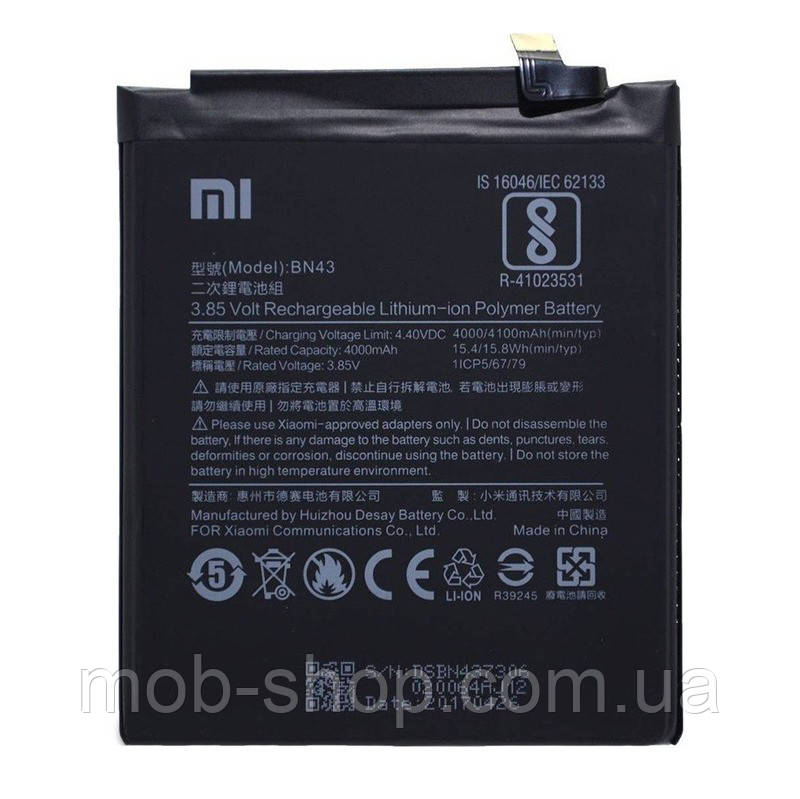Батарея аккумулятор Xiaomi BN43 (Xiaomi Redmi Note 4X), 4000 mAh