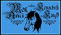 Конный Клуб Харькова. Школа верховой езды, конные прогулки, фотосессии, подарочные сертификаты
