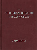Энциклопедия продуктов. Баранина. И. Г. Ройтенберг