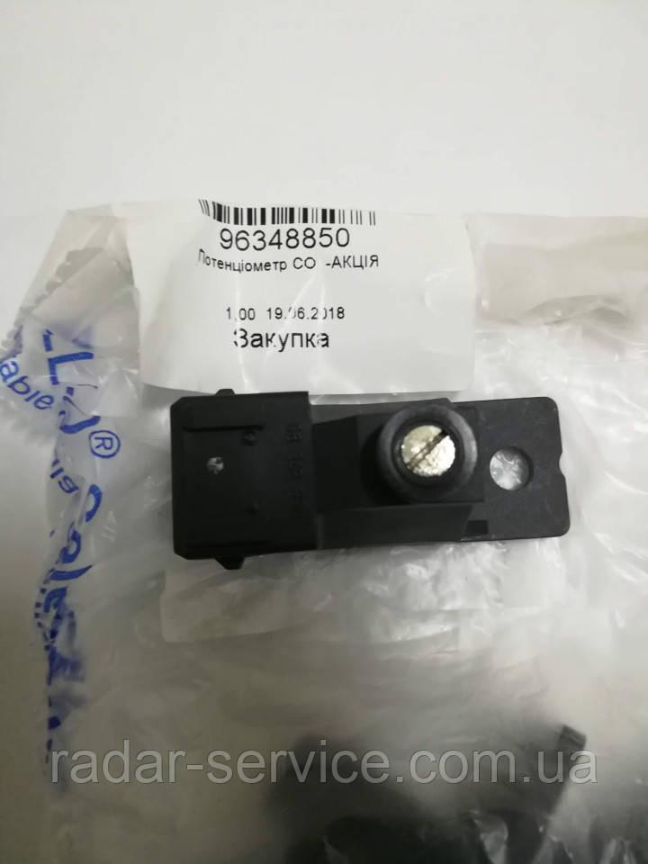 Потенциометр CO дроссельной заслонки, Ланос, GM, 96348850