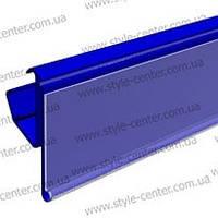 Ценникодержатель для профильных полок, 1000 мм синий