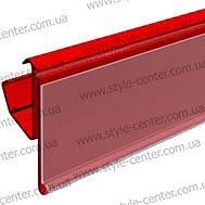 Ценникодержатель для профильных полок, 1000 мм красный