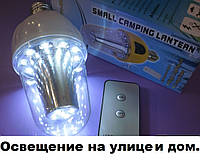 Лампа с аккумулятором и пультом 25 LED -Small Camping Lantern FY-007