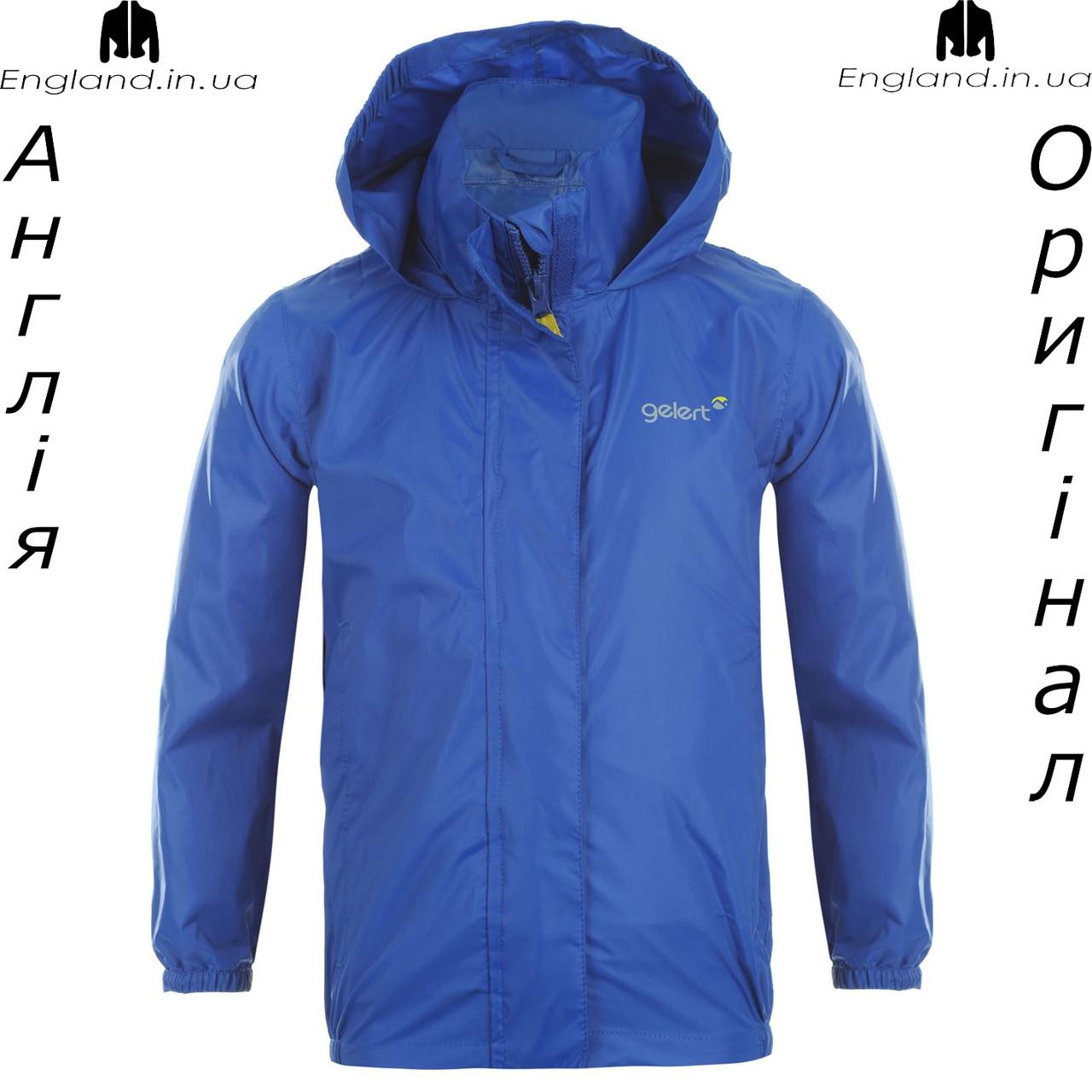 Куртка сумка Gelert из Англии для мальчиков 2-14 лет - водонепроницаемая голубая