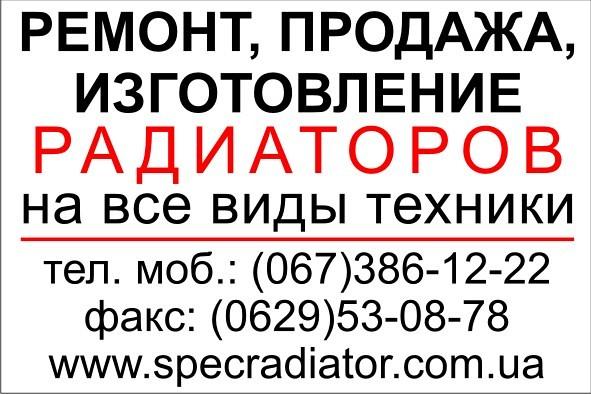 Ремонт радиаторов для спецтехники любой сложности