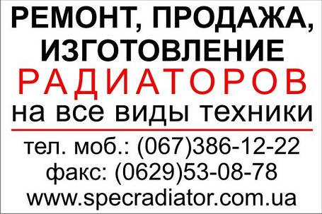 Ремонт радиаторов для спецтехники любой сложности, фото 2