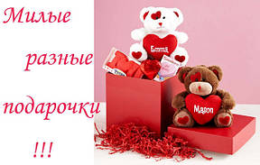 Милые Вещички и Подарки