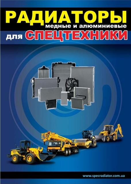 Авторадиаторы, продажа новых, ремонт, изготовление по образцу