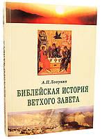 Библейская история Ветхого Завета (А.П. Лопухин)