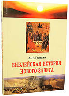 Библейская история Нового Завета. (А.П. Лопухин)