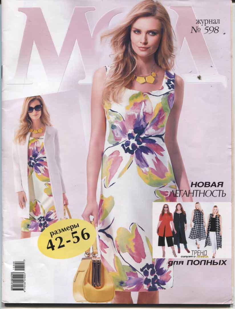 журнал по шитью журнал мод 598 цена 80 грн купить в киеве