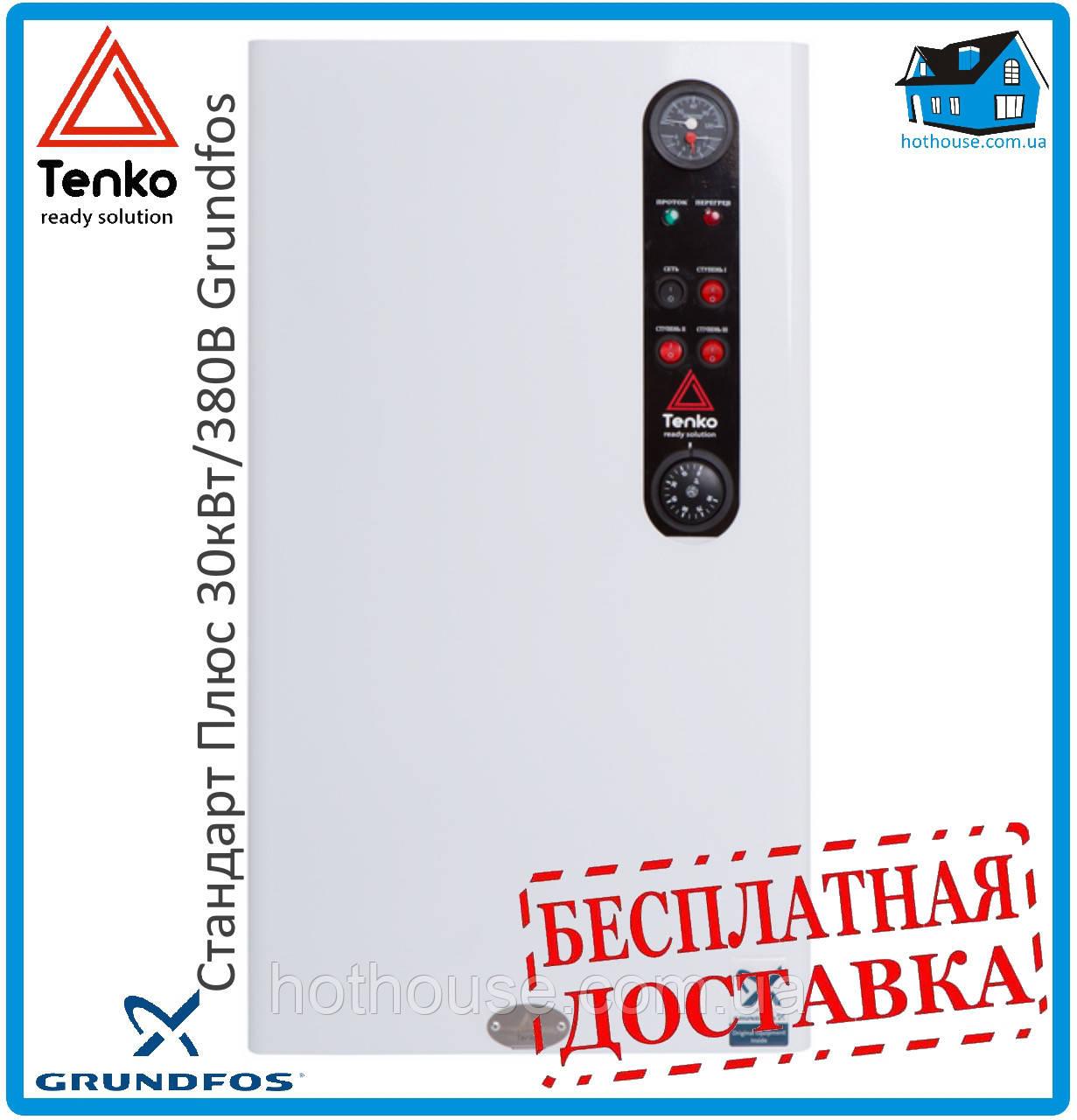 """Электрический котел ТЭНКО (TENKO) """"Стандарт Плюс"""" (СПКЕ) 30 кВт/380 В тенко (насос+расш. бак+безопасность)"""