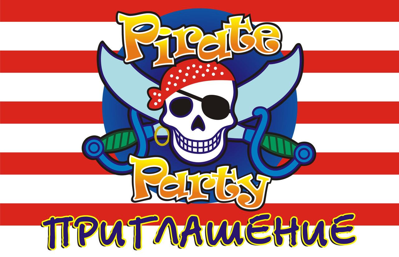 """Пригласительные """"Пираты"""" 20 шт"""