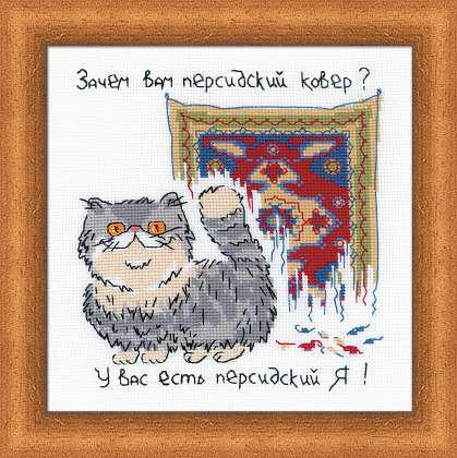 Набор для вышивки крестом Риолис 1273 «Персидский ковёр»