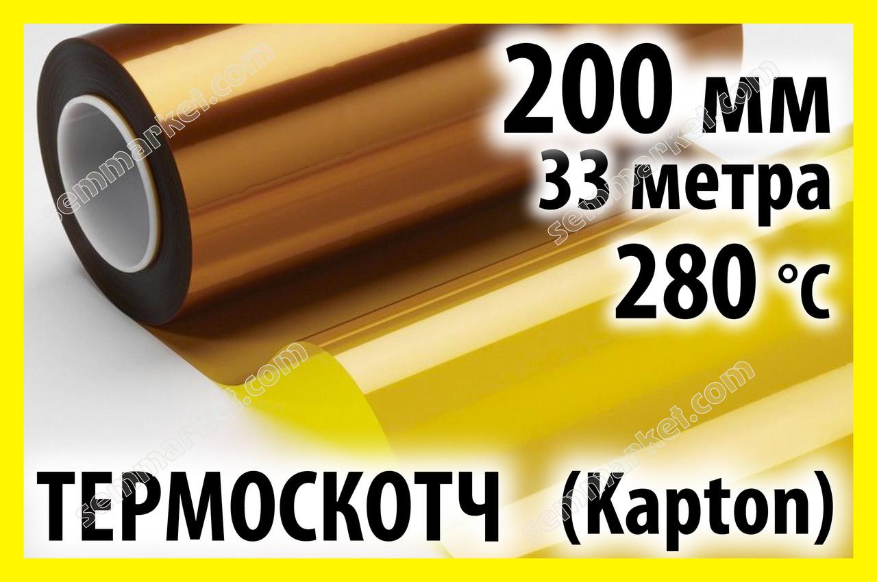 Термоскотч каптон Kapton 60мк. 200мм x 33м каптоновый скотч термостойкий высокотемпературный Koptan