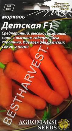 Семена моркови «Детская» F1 3 г, фото 2