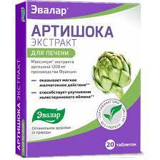 БАД для печени Артишока экстракт-Натуральные таблетки для печени,  улучшение оттока желчи (таб.20 .,Эвалар)
