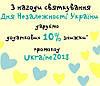 Скидка 10% ко Дню Независимости Украины!