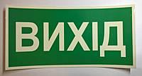 "Светонакопительная наклейка указатель ""ВИХІД"", фото 1"