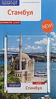 Стамбул. Путеводитель с мини-разговорником(+ карта) Русский гид. Полиглот