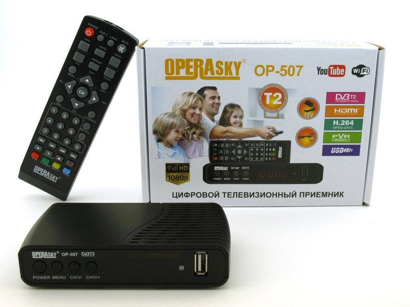 DVB-Т2 OP-507 Operasky, TV тюнер Т2 приемник для цифрового ТВ