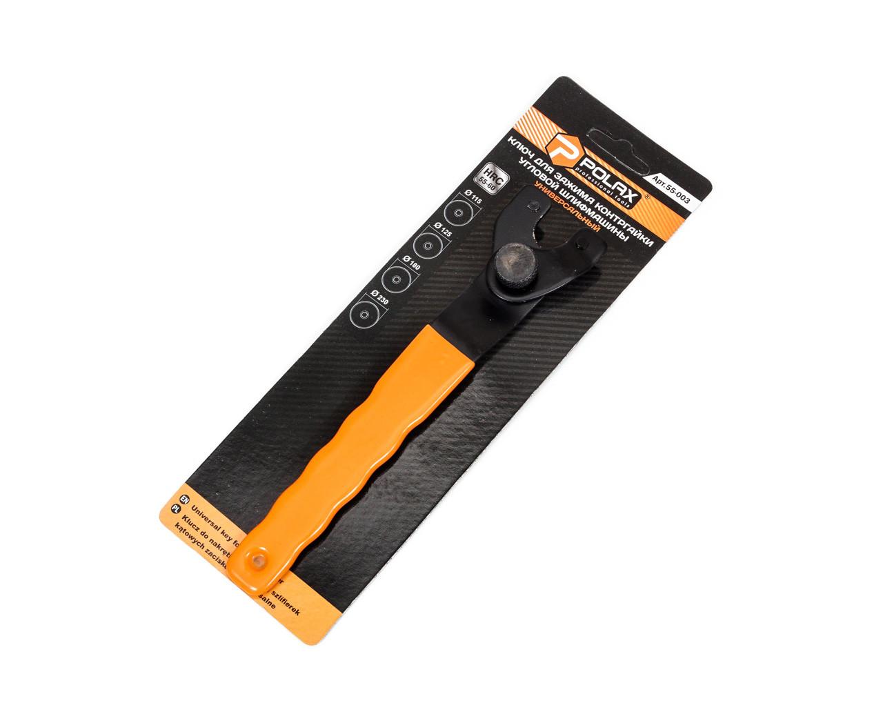 Ключ для зажима контргайки УШМ Polax (55-003)