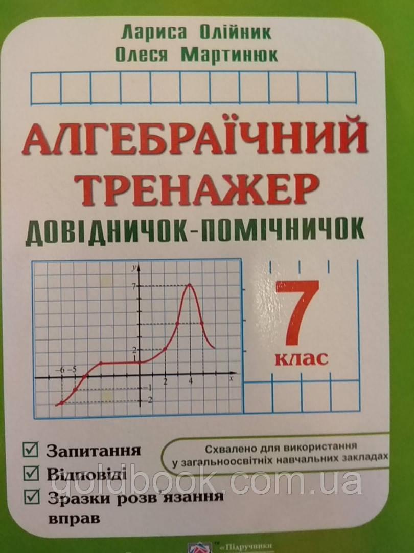 Алгебра 7 клас. Довідничок-помічничок. Тренажер.