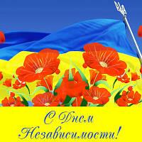 С Днем Независимости, Украина!